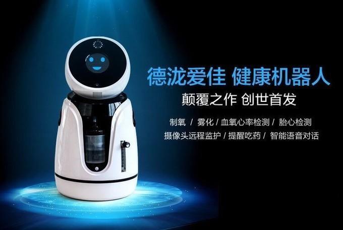 中国首款家用机器人问世:家庭健康管理智慧交互时代来临