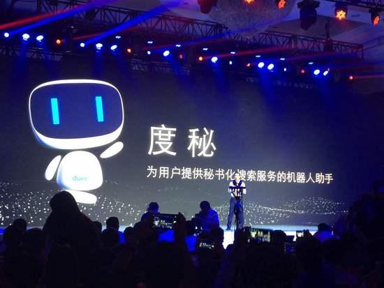 机器人助理度秘亮相百度世界大会 开启智能服务时代