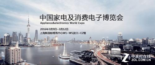中国家电及消费电子博览会