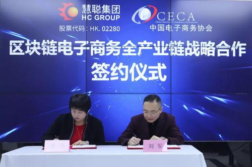 慧聪集团携手中国电子商务协会 共建区块链应用生态圈