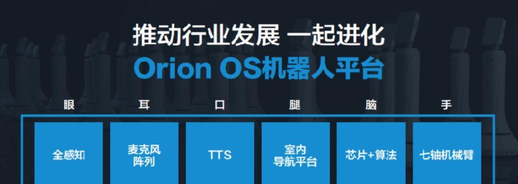 猎户机器人平台 Orion OS